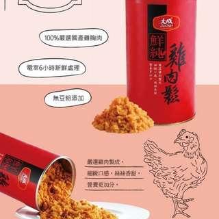 🚚 別等了!60天狂賣110罐,大成純鮮雞肉鬆,六罐特價區!