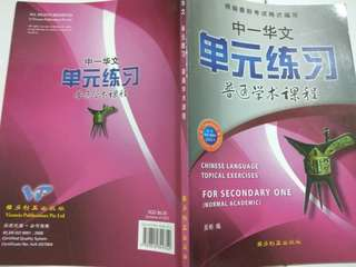 Chinese Language Topical Exercises