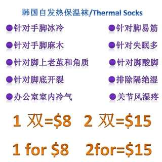 Thermal Socks Upgrade type with anti Skid coating