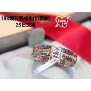 18k鑽石雙戒指(訂製款)