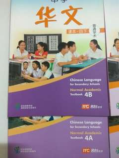 Secondary 4 Chinese Textbook and workbook