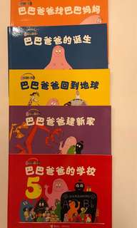 Children Chinese books (巴巴爸爸) — set of 5