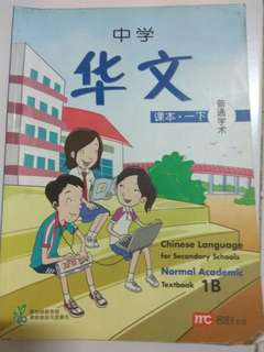 Chinese Textbook secondary 1