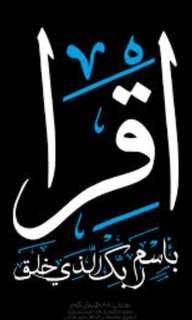Belajar iqra' for beginners