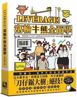 《LEVERAGE!窩輪牛熊全面學》
