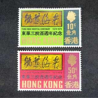 (原膠,MNH) 香港1970年東華醫院百年紀念郵票一套共兩枚