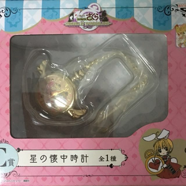 Cardcaptor Sakura Kuji prize c pocket watch anime