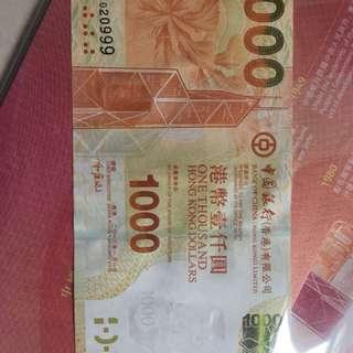 中銀靚號1000蚊紙