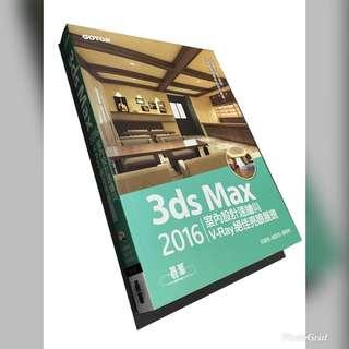 3ds Max 2016 室內設計 速繪 與 V-Ray 絕佳亮眼展現 3D 繪圖