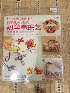 DIY beading handicraft book with vcd