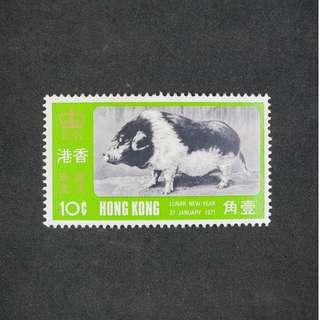 (原膠,MNH) 香港1971年農曆生肖豬年壹角郵票