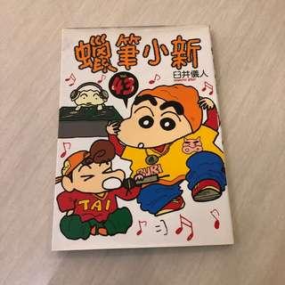 蠟筆小新vol.43-臼井儀人