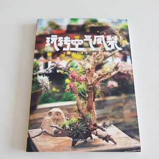 Air plant book for sale!