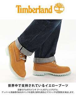 Timberland Boots (Limited Japan Edition)