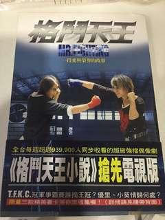 5566 Mr fighting novel