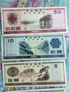 中国外汇券一套