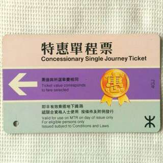 地鐵 特惠單程車票