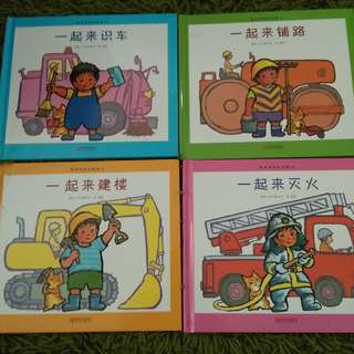 Free mail - Chinese Story Books (A set of 4)