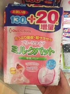 日本牌 啾啾chuchu孕妇产妇防溢防漏乳垫产后奶垫一次性150枚
