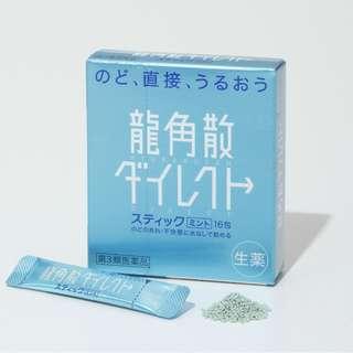 日本龍角散-薄荷味