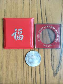 1965-1975 $10 Republic of Singapore 10th Anniversary Coin