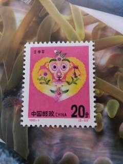 中國郵政 壬申年郵票
