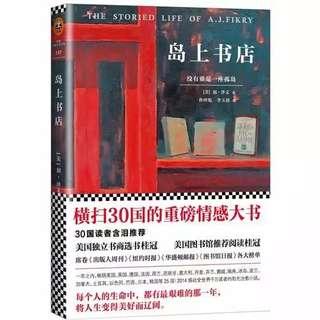 岛上书店-加.译文-畅销书