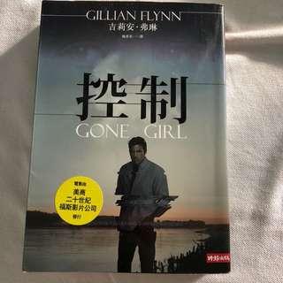 Chinese novel 繁體中文小說 控制 gone girl