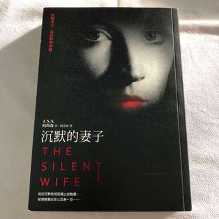 Chinese novel 繁體中文小說 沈默的妻子 the silent Wife