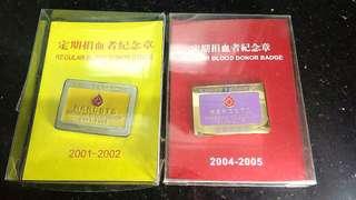 紅十字會定期捐血章(2001-2002)、(2004-2005)