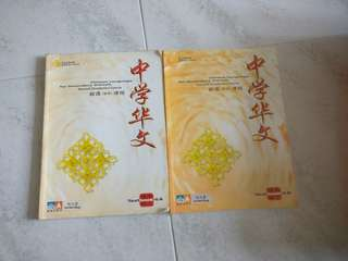 Sec 4 NA Chinese Textbook 4A & 4B and Sec 5NA & 4EXP Chinese Textbook