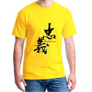 書法禪風『忠義』HiCool機能性吸濕排汗圓領T恤