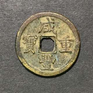 Ching Dynasty 1644-1911 China 1851 - 61 Hsien Feng Tung Pao 10 cash Board of Revenue mint
