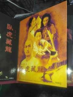 李安電影 臥虎藏龍 相連劇照咭一套8張 周潤發 楊紫瓊