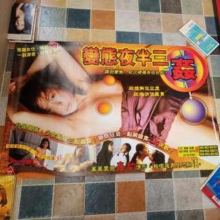 絕無僅有 ●○● 原裝日活院線 香港上映三級片電影海報 Poster : 變態夜半三更