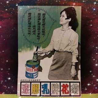 【菊花牌乳膠漆】
