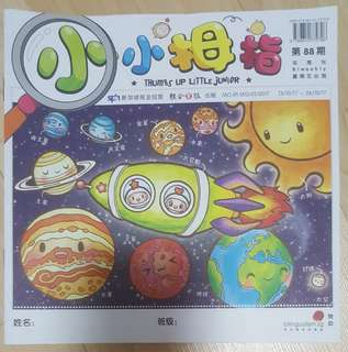 Preloved Thumbs Up Little Junior magazine for preschoolers 小小拇指