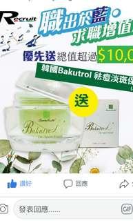 全新韓國 Bakutrol 去痘淡斑保濕霜 50ml, 原價288, 有效期至2018年6月27