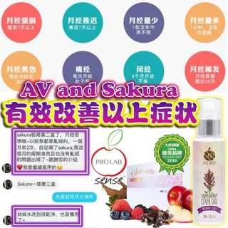 sakura + Apple victory (吃sakura 洗av)