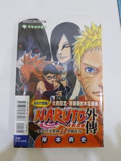 Naruto: The Seventh Hokage and the Scarlet Spring (Chinese)