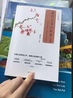 歷代文言小故事(五)連答案