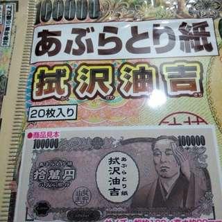 BANDAI Oil blotting paper Made in JAPAN #MFEB20
