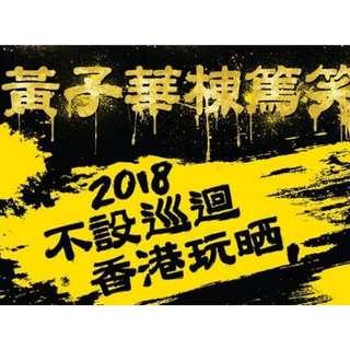(尾場現貨) 黃子華 $380 4連 31/7  金盆𠺘口 棟篤笑 2018