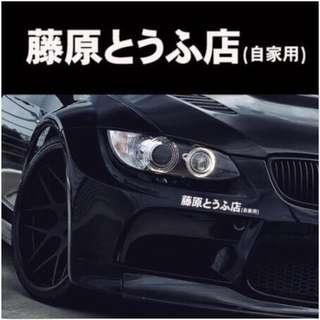 Tokyo drift Japanese car sticker