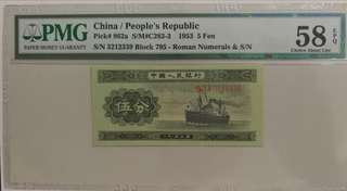1953長號分幣一套