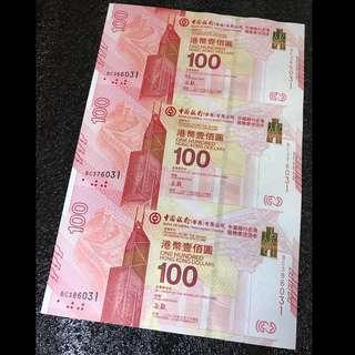 中銀香港 百年華誕紀念鈔 3連張 UNC 沒4 BC3X6031帶册