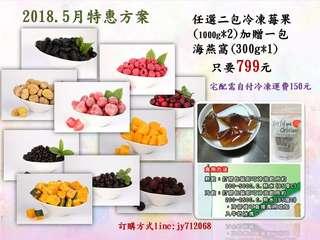 冷凍莓果海燕窩特價組