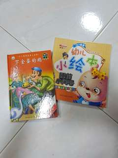 Chinese Story Books : 2 titles