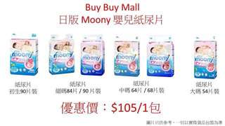 🇯🇵 Moony 日本版紙尿片/學習褲