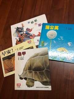 免費❤️四本故事書